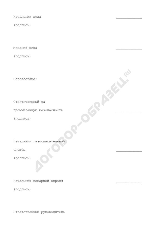 План организации и проведения газоопасной и опасной работы в коксохимическом производстве (рекомендуемая форма). Страница 3
