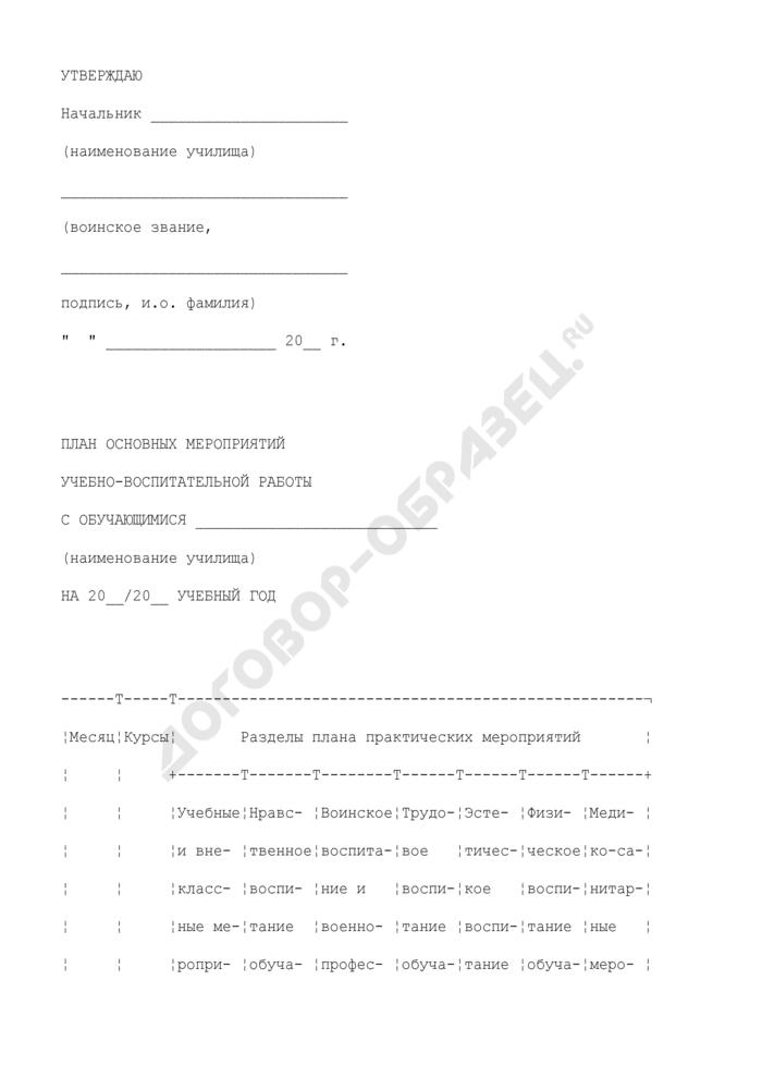 План основных мероприятий учебно-воспитательной работы с обучающимися в военном училище (кадетском корпусе) на учебный год. Страница 1