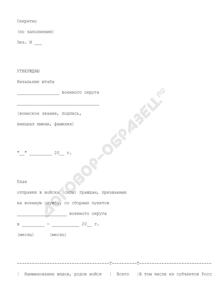 План отправки в войска (силы) граждан, призванных на военную службу, со сборных пунктов военного округа. Страница 1