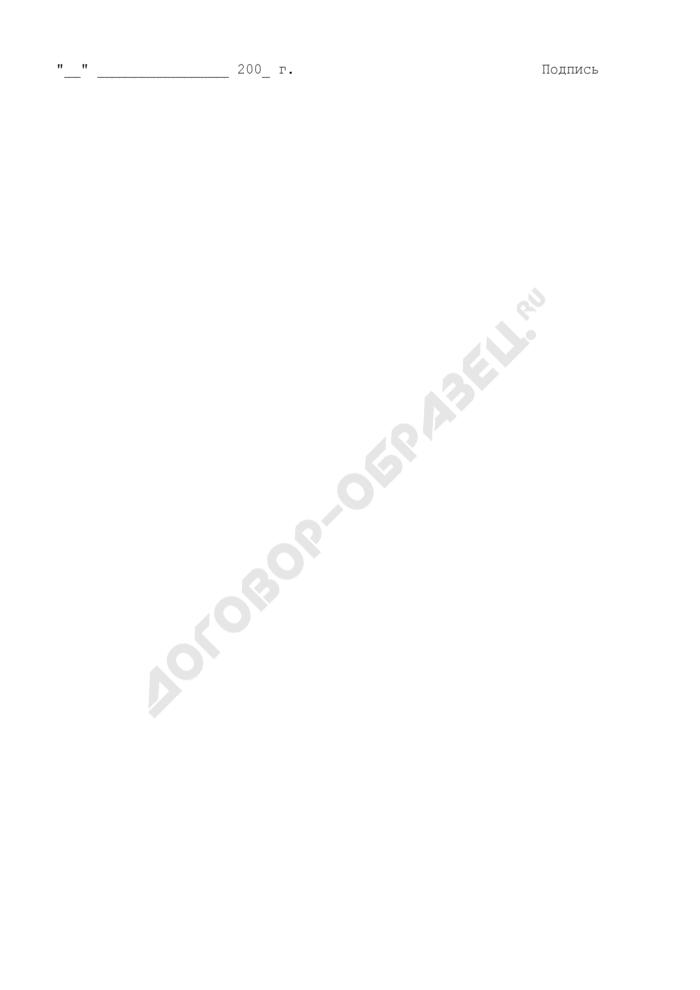 Заявка (план) на осуществление снабженческих железнодорожных перевозок в пределах Российской Федерации в интересах органов внутренних дел и внутренних войск (образец). Страница 2