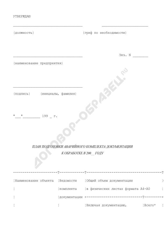 План подготовки аварийного комплекта документации к обработке. Страница 1