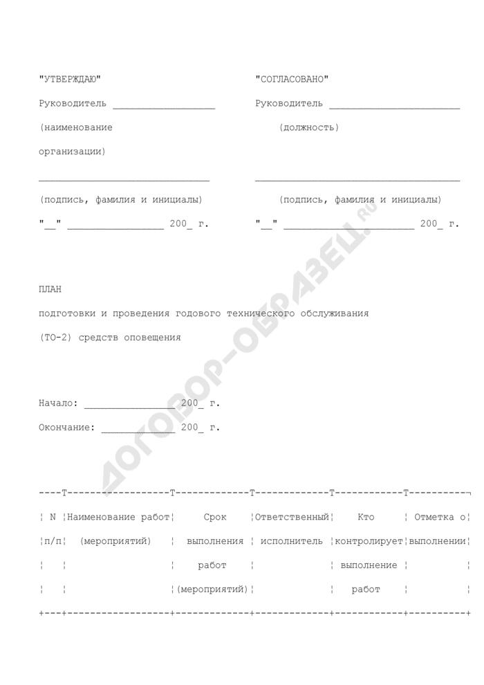 План подготовки и проведения годового технического обслуживания (ТО-2) средств оповещения. Страница 1