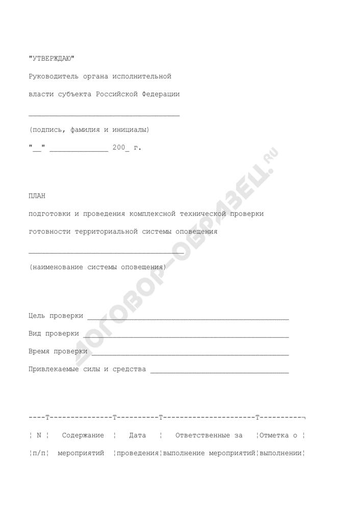 План подготовки и проведения комплексной технической проверки готовности территориальной системы оповещения. Страница 1