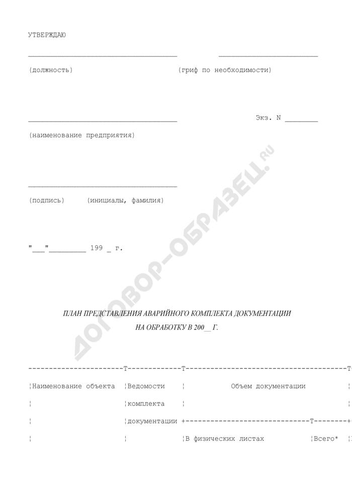 План представления аварийного комплекта документации на обработку. Страница 1