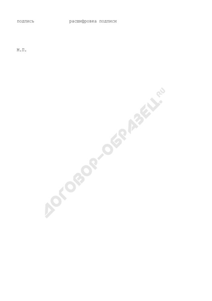 План приезда-отъезда делегаций IV летней спартакиады учащихся России 2009 г.. Страница 2