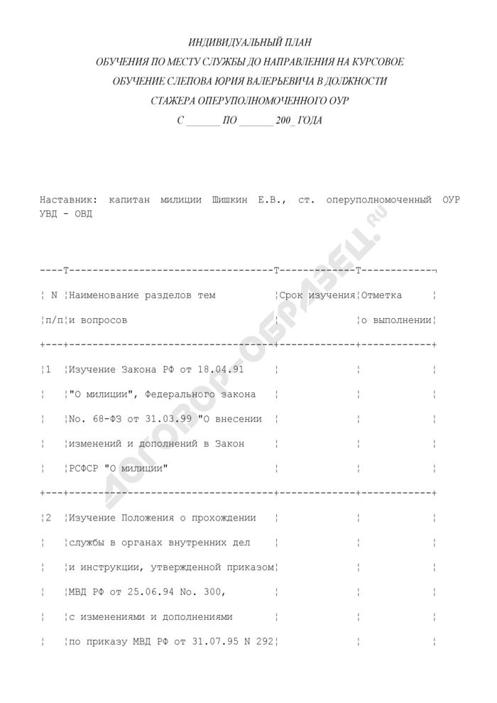 Индивидуальный план обучения по месту службы до направления на курсовое обучение сотрудника в должности стажера оперуполномоченного ОУР (пример). Страница 1