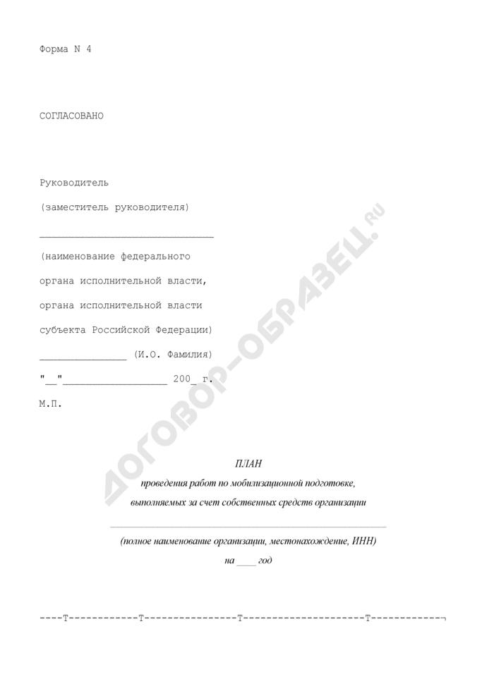 План проведения работ по мобилизационной подготовке, выполняемых за счет собственных средств организации. Форма N 4. Страница 1