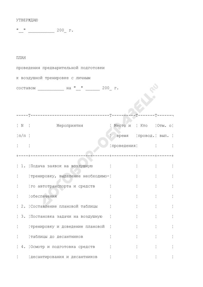 План проведения предварительной подготовки к воздушной тренировке с личным составом организации гражданской авиации. Страница 1