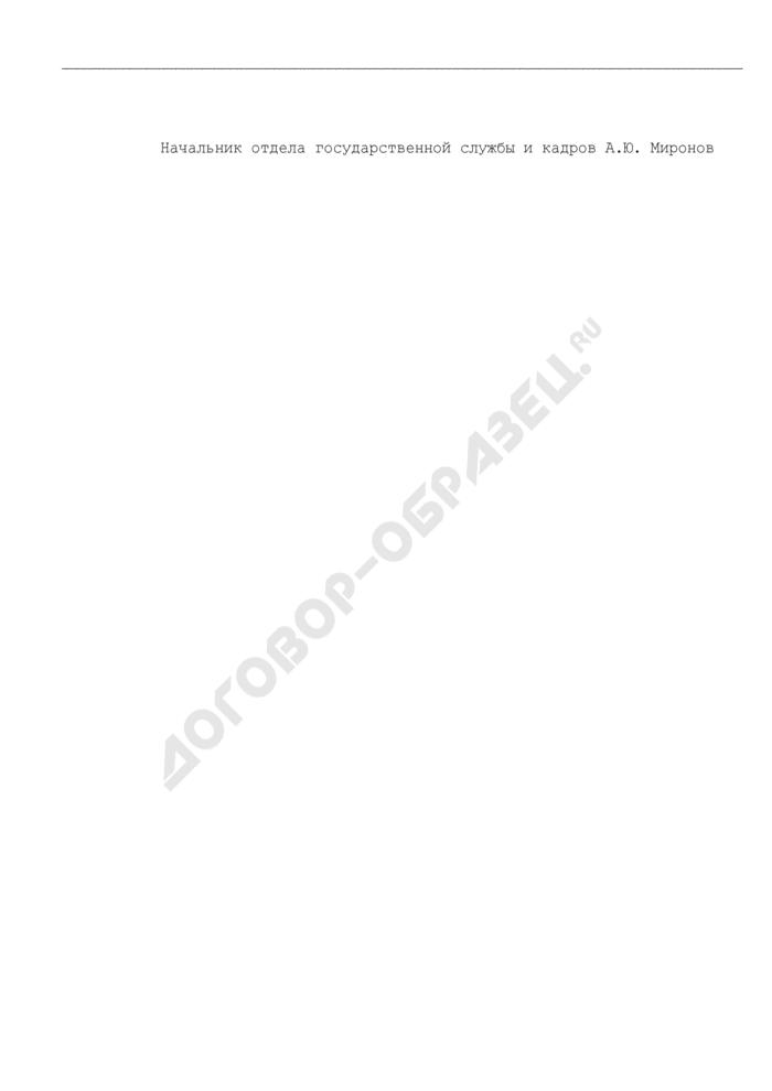 План проведения занятий профессиональной подготовки сотрудников аппарата Управления ФССП по Московской области. Страница 3