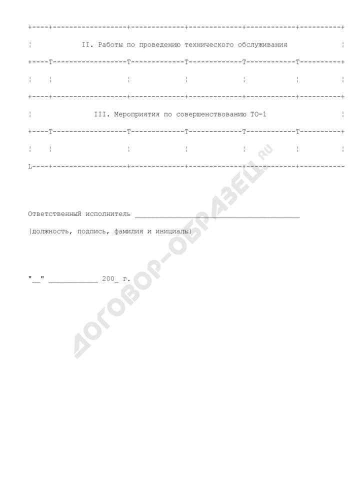План проведения месячного технического обслуживания (ТО-1) средств оповещения. Страница 2