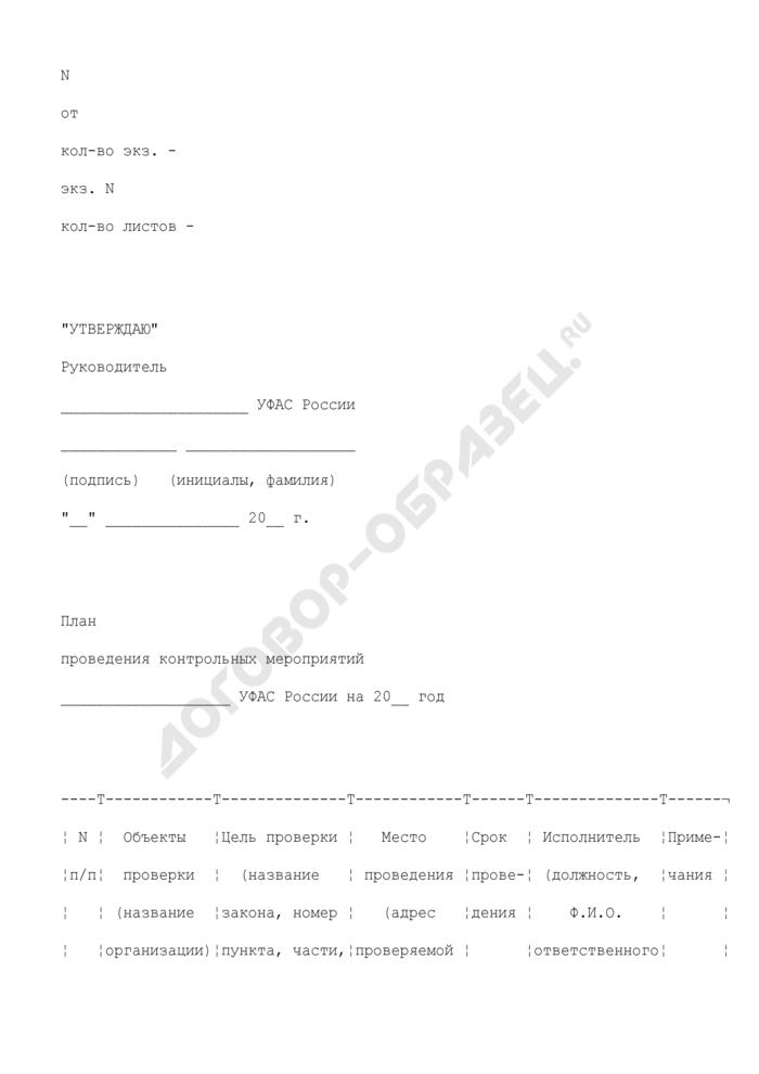 План проведения контрольных мероприятий территориальных органов ФАС России на год. Страница 1