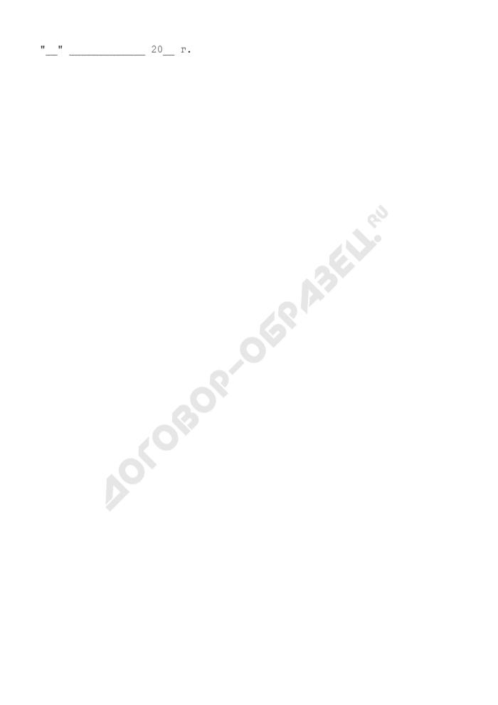 План проведения проверки по учетам и месту жительства кандидата на службу (работу) в органы внутренних дел Российской Федерации. Страница 3