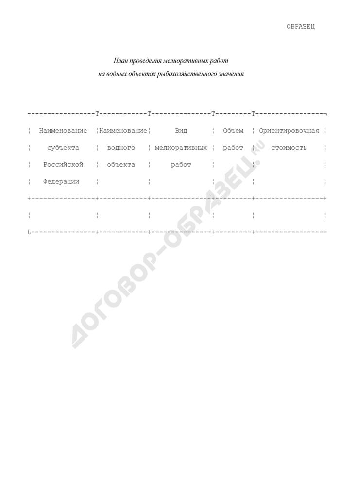 План проведения мелиоративных работ на водных объектах рыбохозяйственного значения (образец). Страница 1