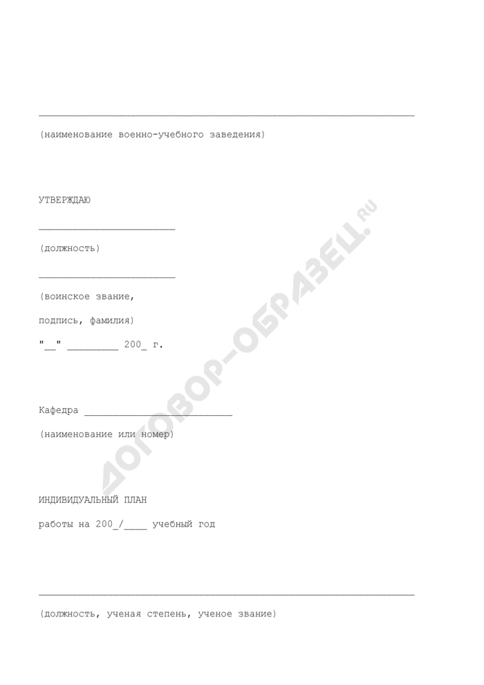 Индивидуальный план работы преподавателя на учебный год. Страница 1