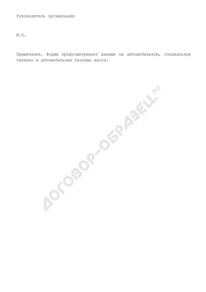План продажи высвобождаемого движимого имущества (автомобильной, специальной техники и автомобильные базовые шасси) системы МВД России. Страница 2