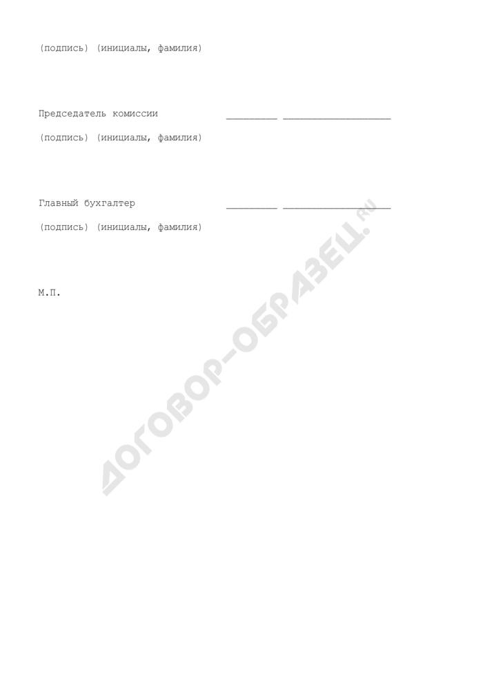 План продажи высвобождаемого движимого имущества (по номенклатуре автомобильная техника, узлы, агрегаты и запасные части к ней), находящегося в оперативном управлении таможенных органов Российской Федерации. Страница 2