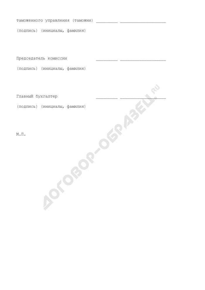 План продажи высвобождаемого движимого имущества (по номенклатуре вещевое имущество), находящегося в оперативном управлении таможенных органов Российской Федерации. Страница 2