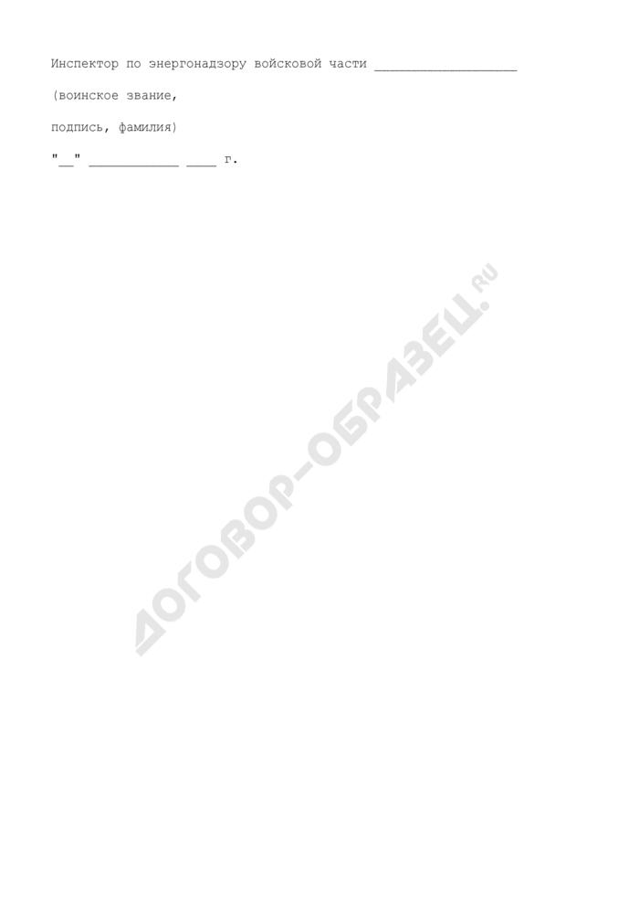 План работы инспекторов по энергонадзору войсковой части. Страница 3