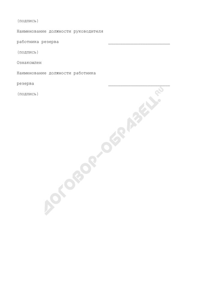 Индивидуальный план подготовки (приложение к положению о формировании и работе с резервом кадров государственного унитарного предприятия). Страница 3