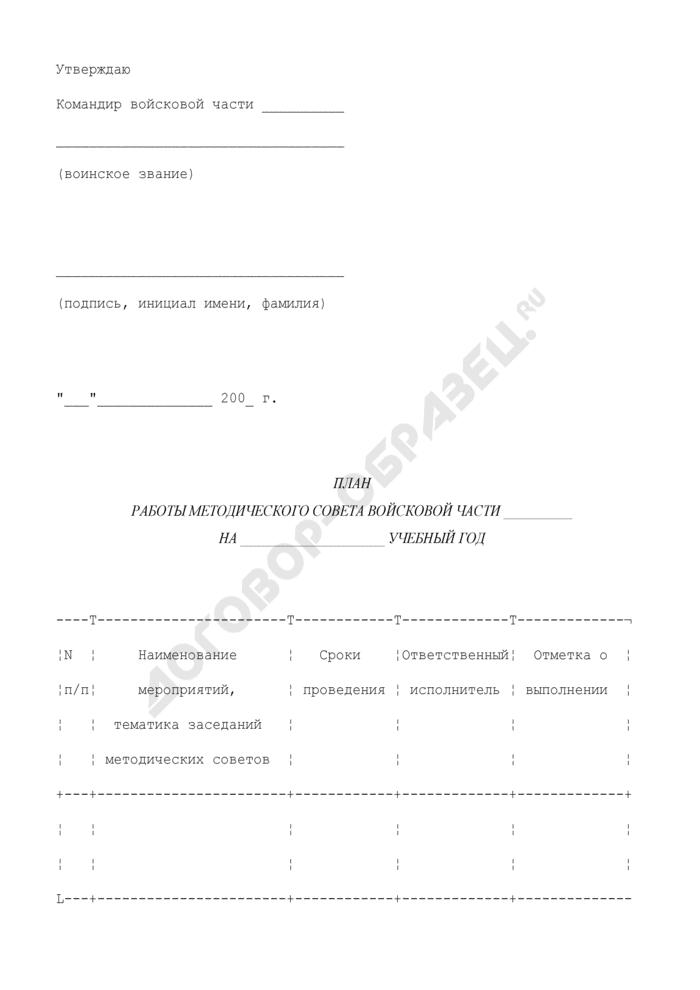 План работы методического совета войсковой части. Страница 1