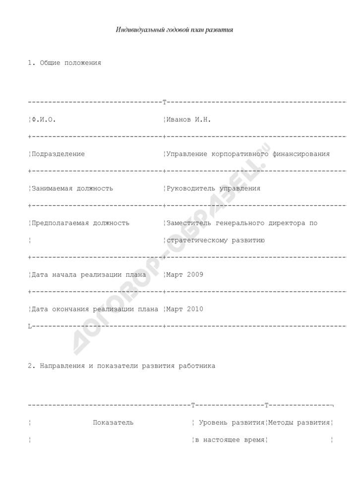 Индивидуальный годовой план развития сотрудника, состоящего в резерве кадров (пример). Страница 1