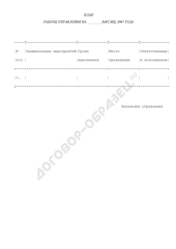 План работы управления Министерства по делам территориальных образований Московской области. Страница 1