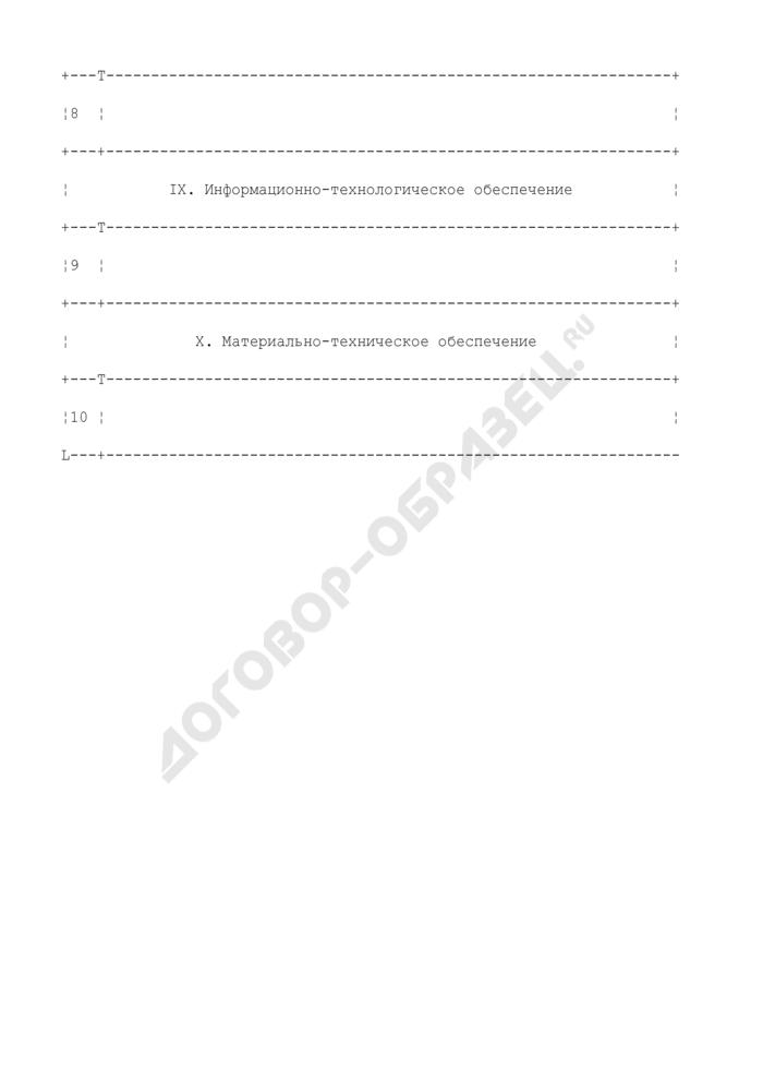 План работы Федеральной службы судебных приставов на полугодие. Страница 3