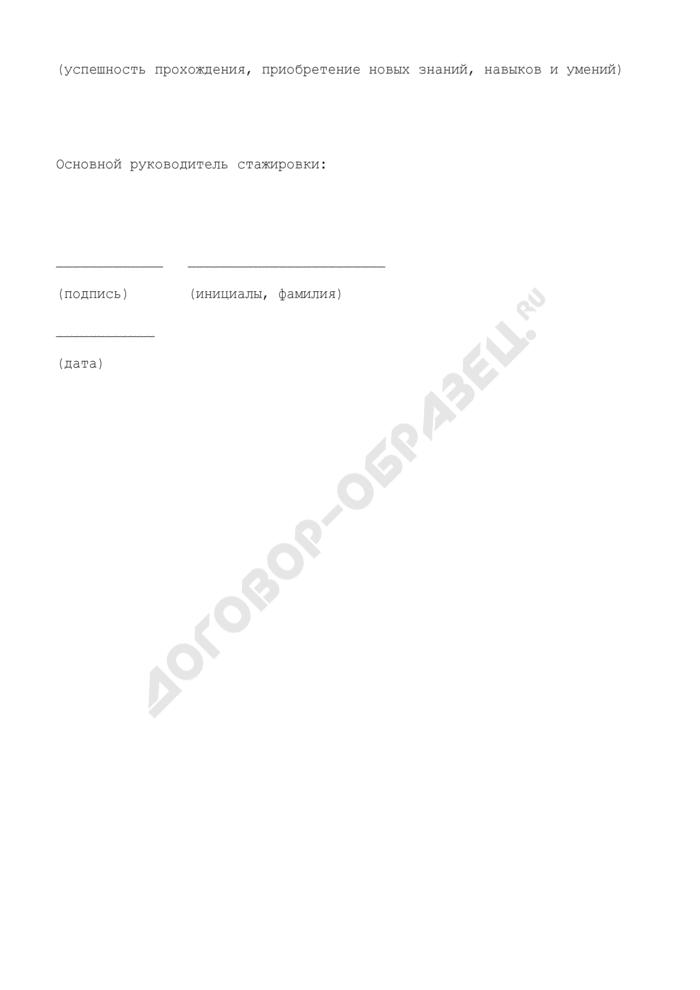 Индивидуальный план стажировки сотрудника, состоящего в резерве кадров (примерная форма). Страница 2