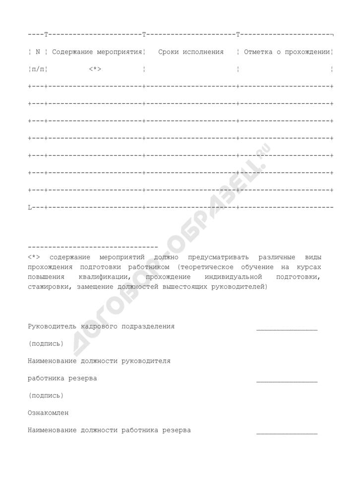 Индивидуальный план профессиональной подготовки работника (приложение к положению о формировании и работе с резервом руководящих кадров) (примерная форма). Страница 2