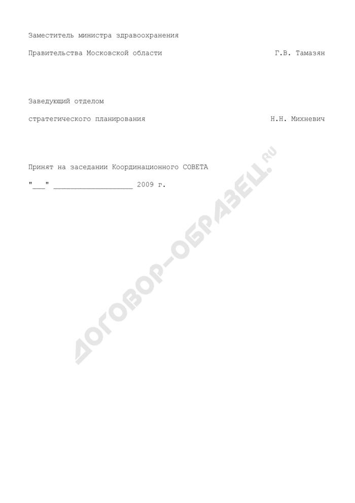 План совершенствования и развития специализированных видов стационарной медицинской помощи на 2009-2012 гг. в медицинском округе Московской области. Страница 3