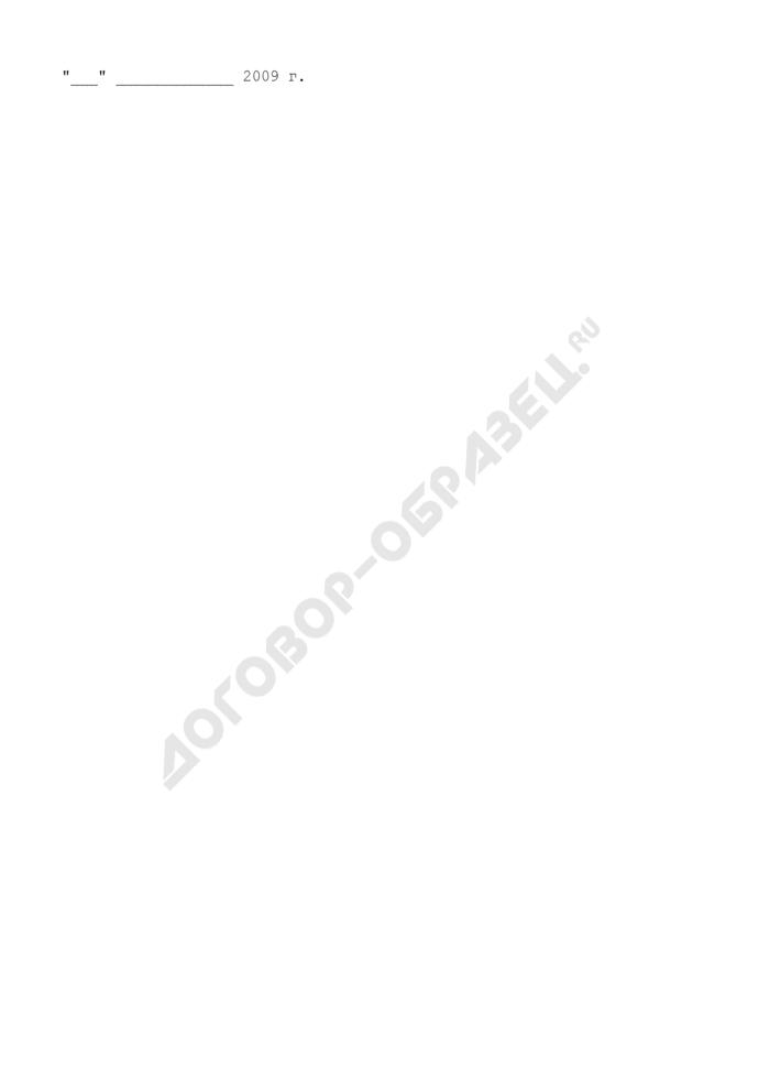 План совершенствования и развития специализированных видов стационарной медицинской помощи на 2009-2012 гг. в медицинском округе N 3 Московской области. Страница 3