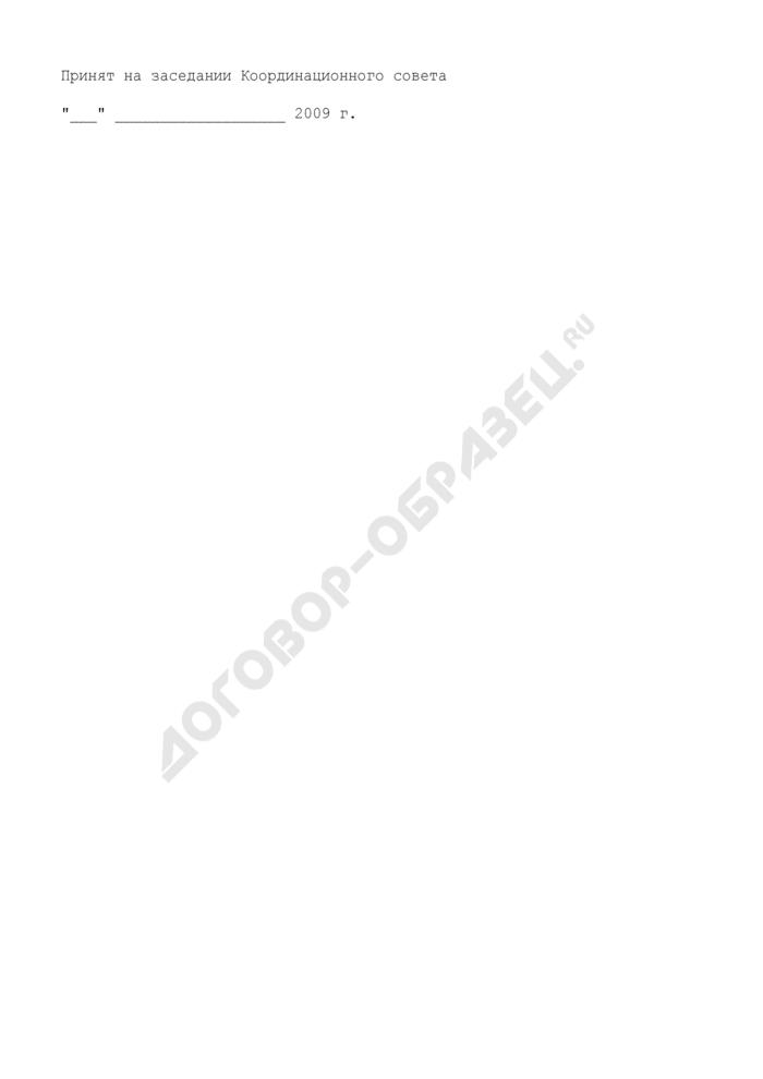 План совершенствования и развития специализированных видов стационарной медицинской помощи на 2009-2012 гг. в медицинском округе N 12 Московской области. Страница 3