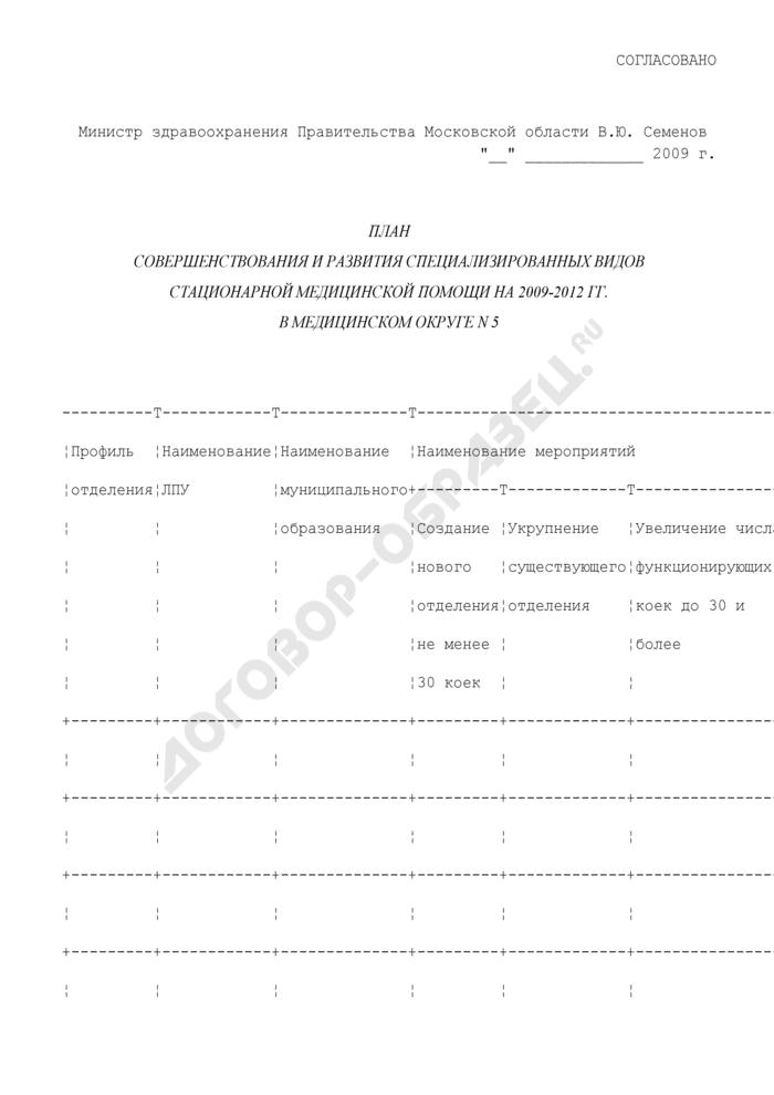 План совершенствования и развития специализированных видов стационарной медицинской помощи на 2009-2012 гг. в медицинском округе N 5 Московской области. Страница 1