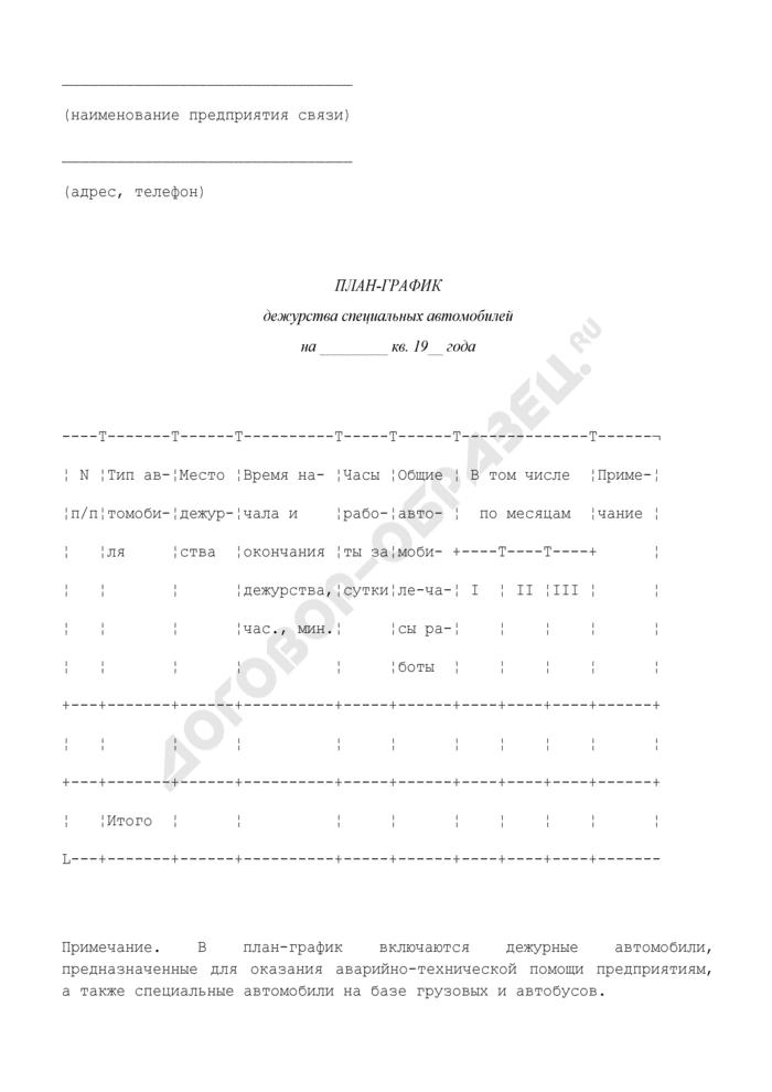План-график дежурства специальных автомобилей предприятий и организаций системы Министерства связи СССР. Страница 1