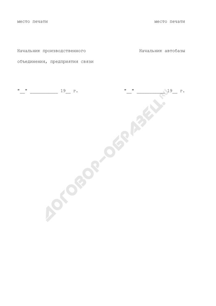 План-график дежурства специальных автомобилей предприятий и организаций системы Министерства связи СССР. Страница 2