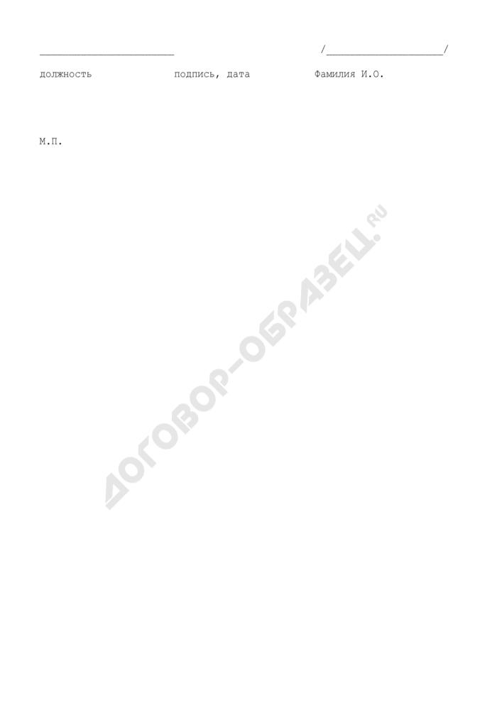 Кадастровый план земельного участка (план (чертеж, схема) границ земельного участка). форма N В.2. Страница 2