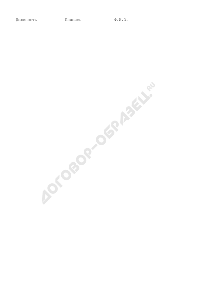 План-график мероприятий по устранению замечаний согласно результатам проверки наличия и оценки качества услуг службы передачи данных по сети владельца лицензии Госкомсвязи (Минсвязи) России. Страница 2