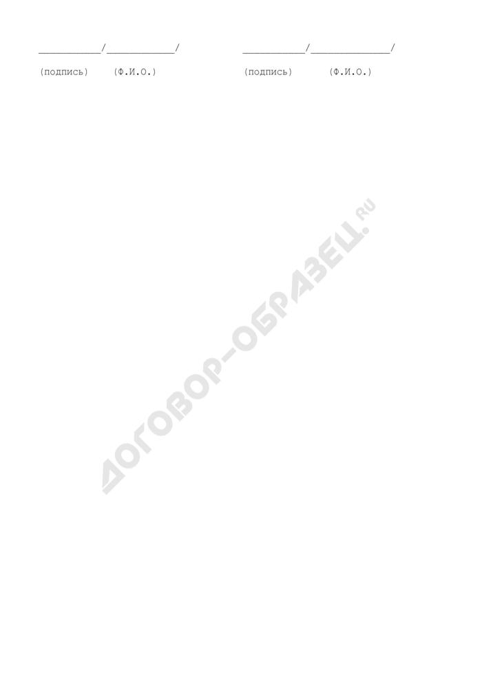 """План-график объемов перевозок (приложение к соглашению о сотрудничестве между открытым акционерным обществом """"Российские железные дороги"""" и организацией - грузоотправителем при организации перевозок железнодорожным транспортом общего пользования на взаимовыгодных условиях). Страница 2"""