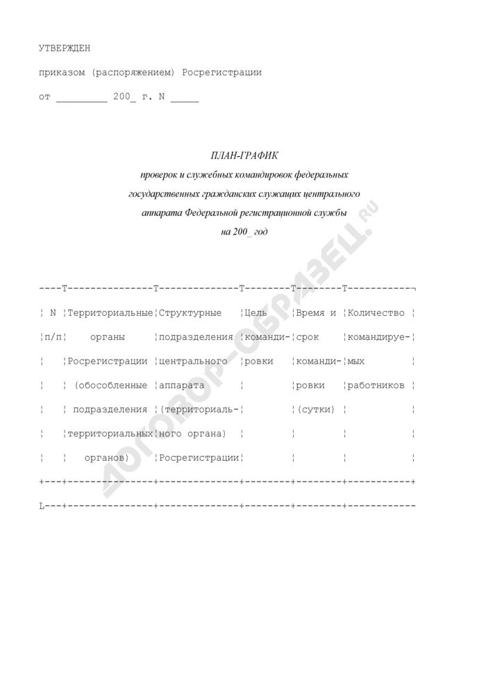 План-график проверок и служебных командировок федеральных государственных гражданских служащих центрального аппарата Федеральной регистрационной службы на год. Страница 1