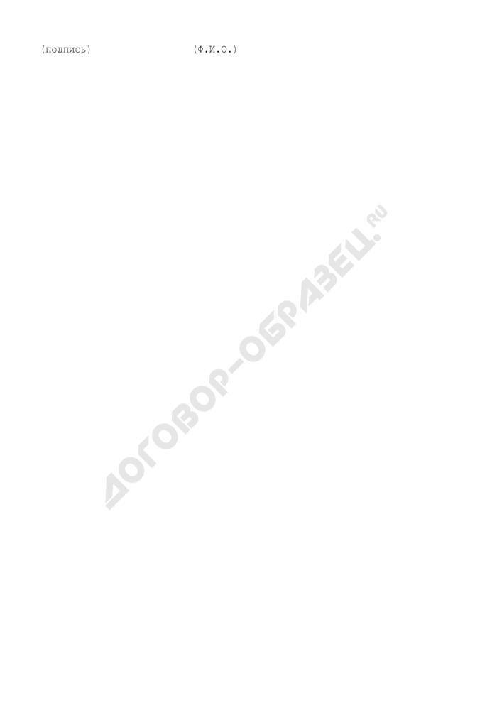 План-график размещения заказа на закупку продукции (товаров, работ, услуг) для муниципальных нужд городского поселения Волоколамск Московской области. Страница 3