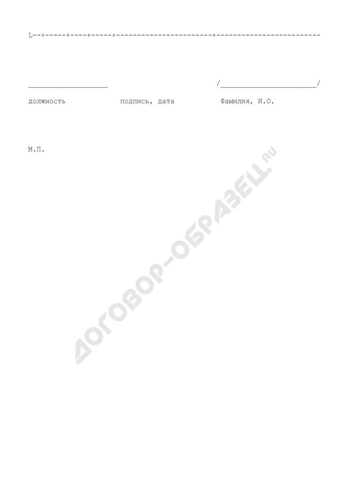 Кадастровый план земельного участка (описание поворотных точек границ земельного участка). Форма N В.6. Страница 2