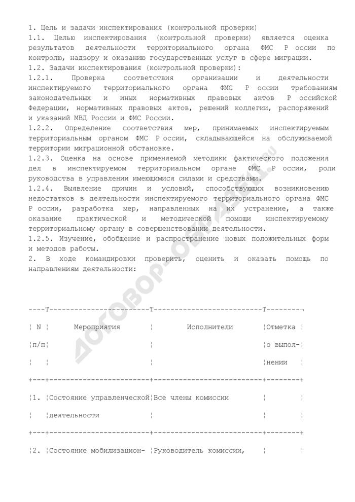 План-задание по инспектированию (контрольной проверке) территориального органа ФМС России. Страница 1