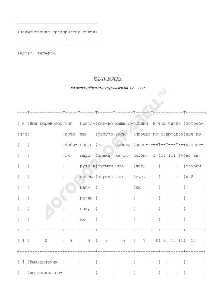 План-заявка на автомобильные перевозки предприятиями и организациями системы Министерства связи СССР. Страница 1