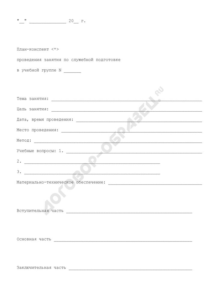План-конспект проведения занятия по служебной подготовке в учебной группе сотрудников органов внутренних дел Российской Федерации (образец). Страница 1