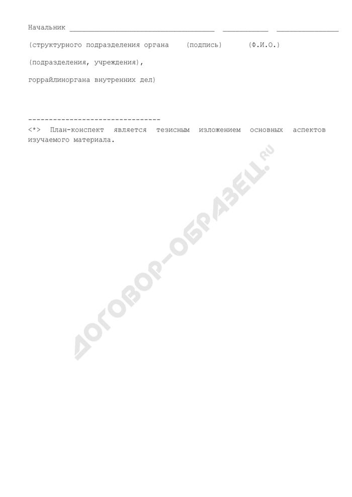 План-конспект проведения занятия по служебной подготовке в учебной группе сотрудников органов внутренних дел Российской Федерации (образец). Страница 2