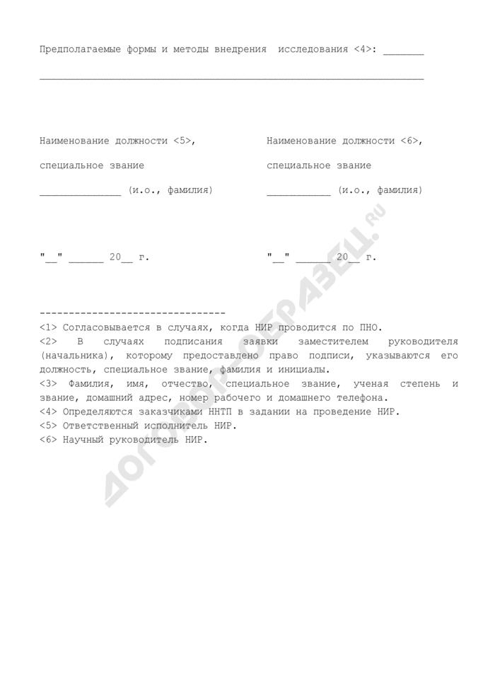 План-проспект рукописи. Страница 3