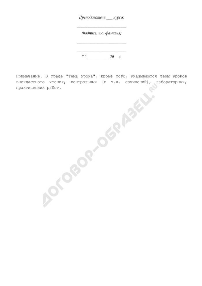 Поурочный план по учебному предмету для обучающихся курса военного училища (кадетского корпуса) на полугодие учебного года. Страница 2