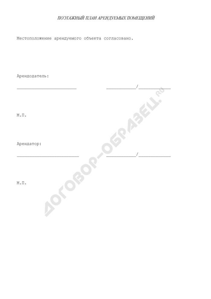 Поэтажный план арендуемых помещений (приложение к договору аренды нежилого помещения). Страница 1