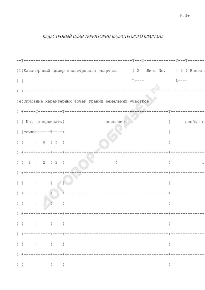Кадастровый план территории кадастрового квартала. Форма N В.4Т. Страница 1