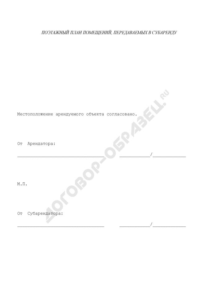 Поэтажный план помещений, передаваемых в субаренду (приложение к договору субаренды нежилых помещений). Страница 1